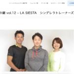 【Fitness business 掲載「マイクロジム成功の鍵 vol.12」】