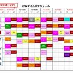【LA SIESTA fit オープン&ゴールデンウィークスケジュール☆】