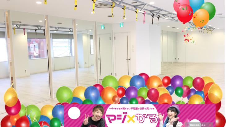 【6月1日 親子無料イベントのご案内☆ 風船プールで遊ぼう♪♪ スタジオ内をカラフルな風船でいっぱいに!!】